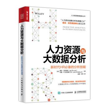 人力资源与大数据分析 新时代HR必备的分析技能