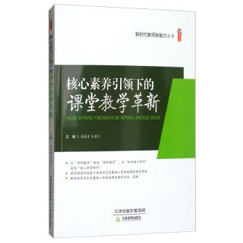 桃李书系 核心素养引领下的课堂教学革新:新时代教师新能力丛书