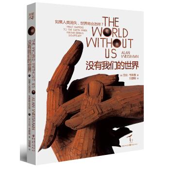 没有我们的世界:如果人类消失,世界将会怎样?