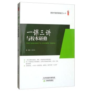 桃李书系 一课三讲与校本研修:新时代教师新能力丛书