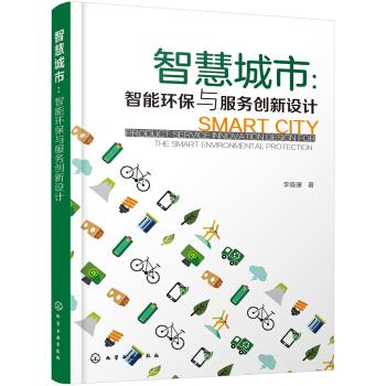 智慧城市:智能环保与服务创新设计