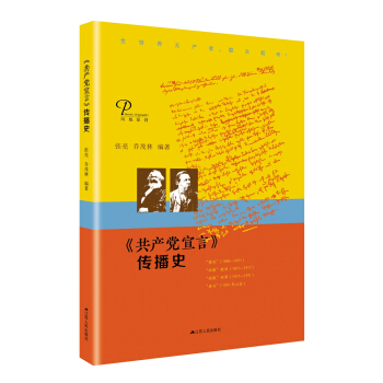 《共产党宣言》传播史