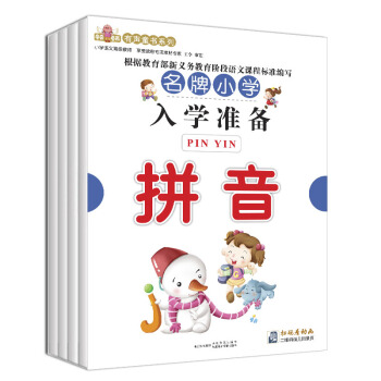 名牌小学入学准备(套装共4册)