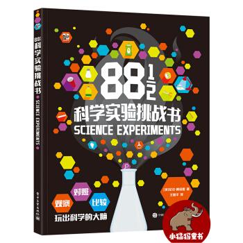 88?科学实验挑战书(全彩)