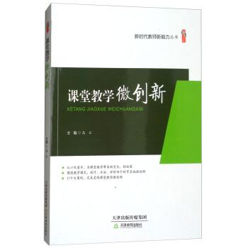 桃李书系 课堂教学微创新:新时代教师新能力丛书