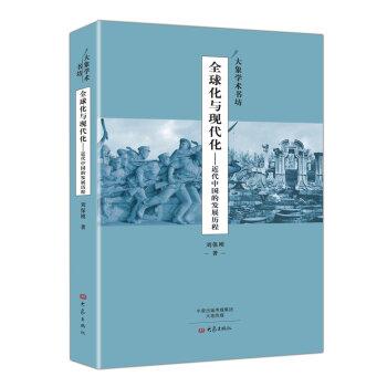 大象学术书坊·全球化与现代化:近代中国的发展历程