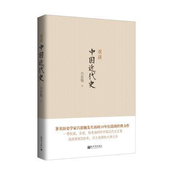 思想者书系:重读中国近代史