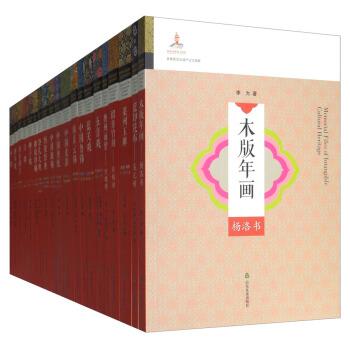 非物质文化遗产记忆档案(共20册)