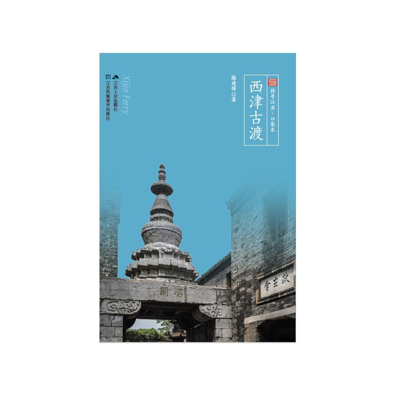 西津古渡(符号江苏·口袋本,四色全彩)