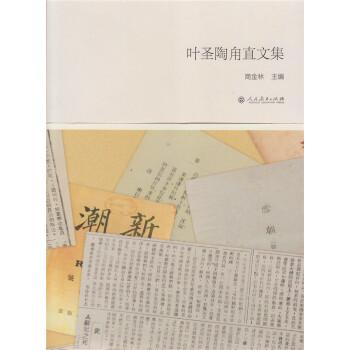 叶圣陶甪直文集