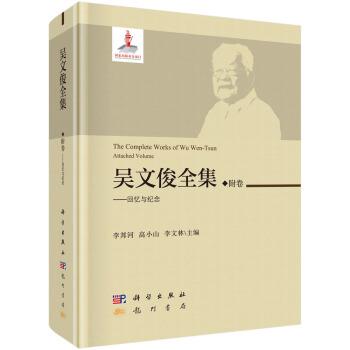 吴文俊全集·附卷-回忆与纪念(精装)
