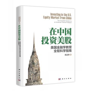 在中国投资美股:美国金融学教授全程科学指南