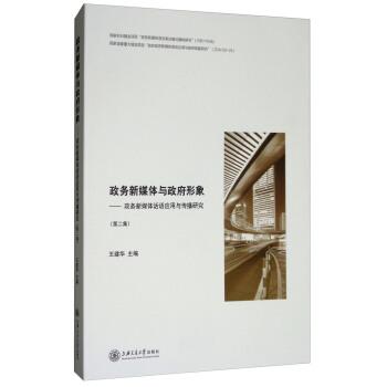 政务新媒体与政府形象--政务新媒体话语应用与传播研究(第2集)
