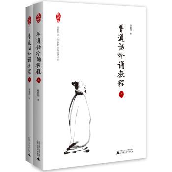 亲近母语 普通话吟诵教程(套装共2册)