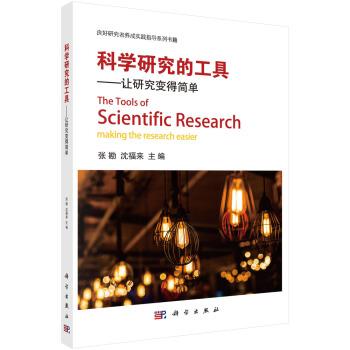 科学研究的工具——让研究变得简单