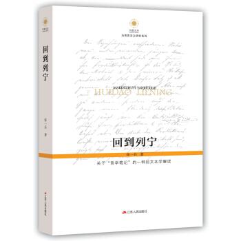 """回到列宁:关于""""哲学笔记""""的一种后文本学解读"""