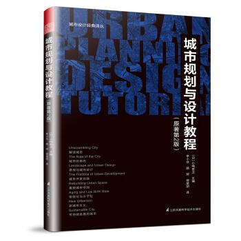 城市规划与设计教程(原著第2版)