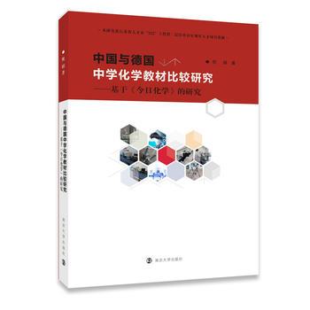 中国与德国中学化学教材比较研究--基于今日化学的研究