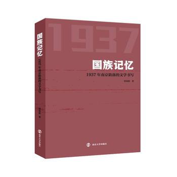 国族记忆:1937年南京陷落的文学书写