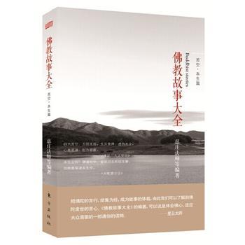 佛教故事大全(全5册)