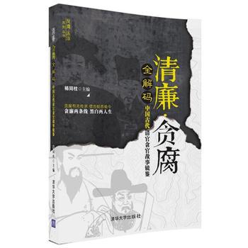 清廉贪腐全解码(中国古代清官贪官故事镜鉴)