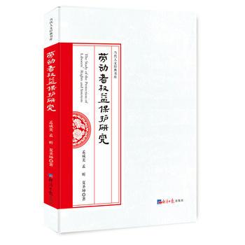 劳动者权益保护研究(精)/当代人文经典书库