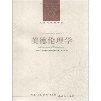 人文与社会译丛:美德伦理学