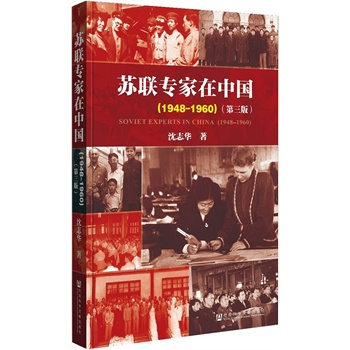 苏联专家在中国(1948-1960)( 第三版)