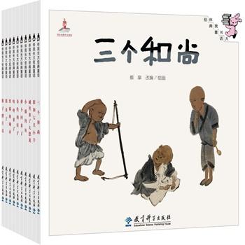 伴我长大经典童话·第二辑(精装10册)