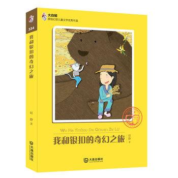 大白鲸原创幻想儿童文学优秀作品:我和银扣的奇幻之旅