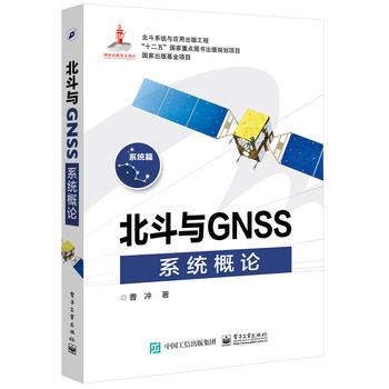 北斗与GNSS系统概论