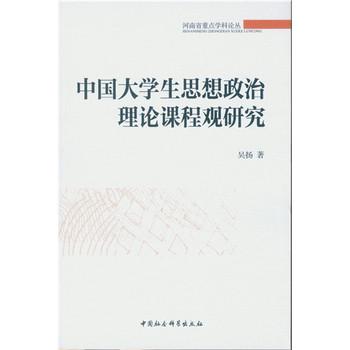 中国大学生思想政治理论课程观研究