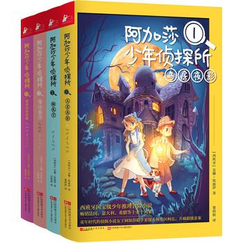 阿加莎少年侦探所系列全四册
