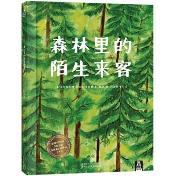 乐乐趣绘本:森林里的陌生来客