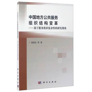 中国地方公共服务组织结构变革——基于服务需求复杂性的研究视角