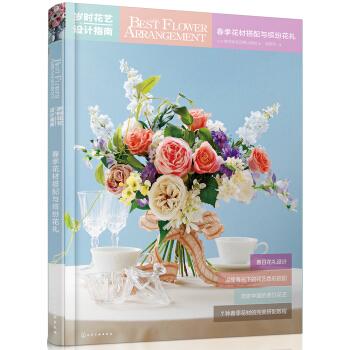 岁时花艺设计指南:春季花材搭配与缤纷花礼