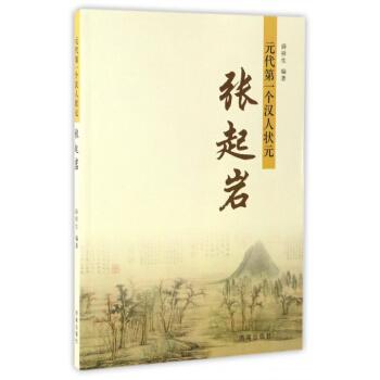 元代第一个汉人状元:张起岩