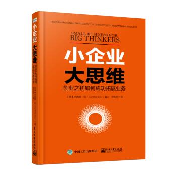 小企业,大思维――创业之初如何成功拓展业务