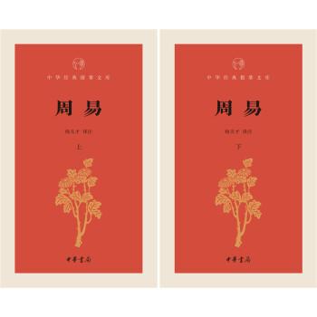 中华经典指掌文库:周易(套装共2册)