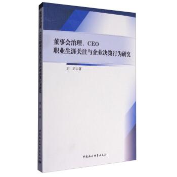 董事会治理、CEO职业生涯关注与企业决策行为研究