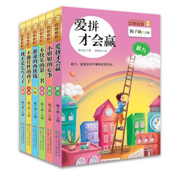 金麦田品格教育精品阅读(第三辑套装全6册)