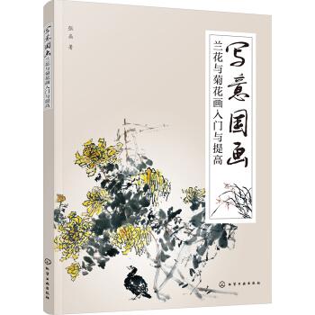 写意国画:兰花与菊花画入门与提高