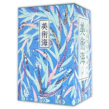 美术海(下辑 套装共10册)