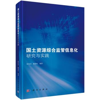 国土资源综合监管信息化研究与实践