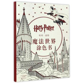 哈利·波特魔法世界涂色书