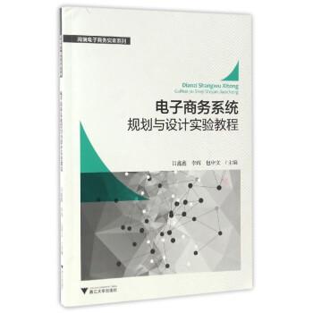 电子商务系统规划与设计实验教程