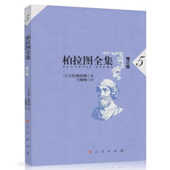 柏拉图全集(增订版) 5
