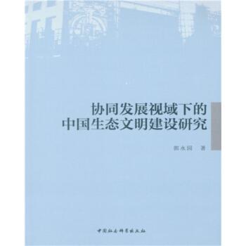 协同发展视域下的中国生态文明建设研究