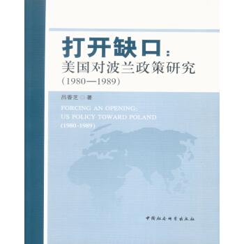 打开缺口:美国对波兰政策研究(1980—1989)