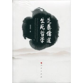 先秦儒道生死哲学